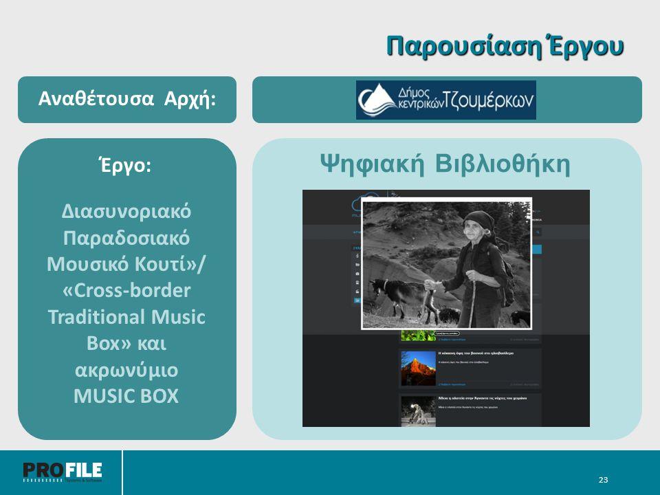 23 Έργο: Διασυνοριακό Παραδοσιακό Μουσικό Κουτί»/ «Cross-border Traditional Music Box» και ακρωνύμιο MUSIC BOX Αναθέτουσα Αρχή: Παρουσίαση Έργου Ψηφιακή Βιβλιοθήκη