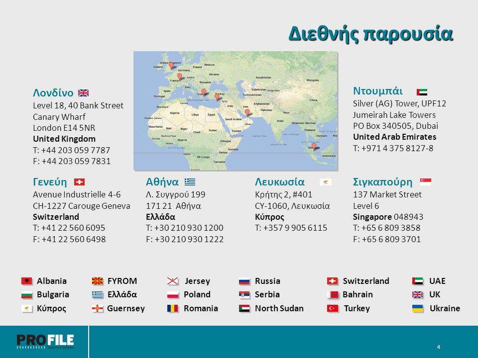 Σιγκαπούρη 137 Market Street Level 6 Singapore 048943 T: +65 6 809 3858 F: +65 6 809 3701 Διεθνής παρουσία Αθήνα Λ.