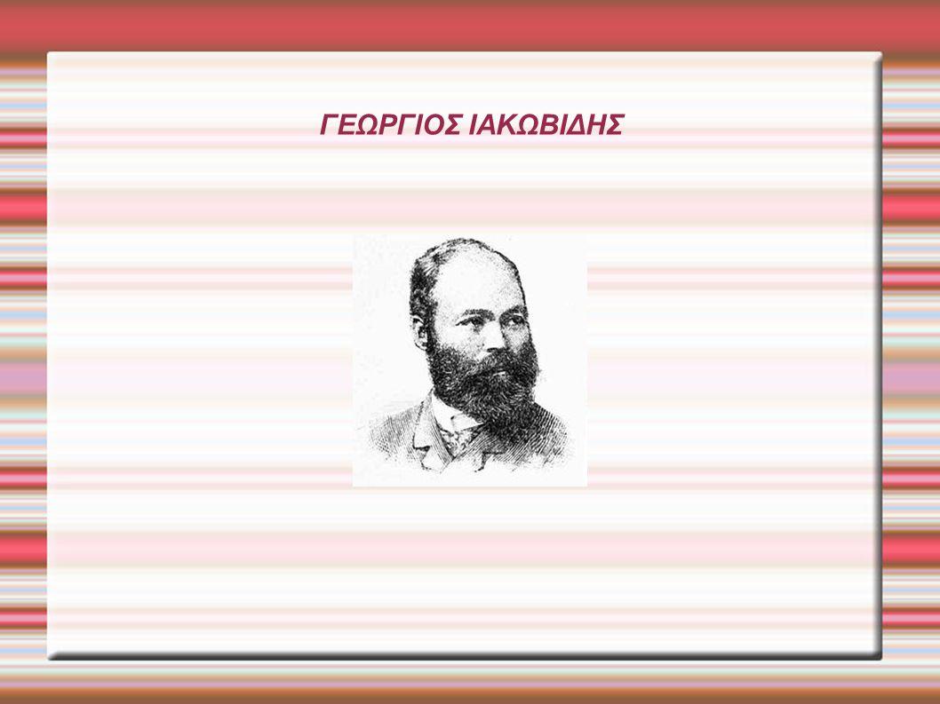 ΒΙΟΓΡΑΦΙΑ ΙΑΚΩΒΙΔΗ Ο Γεώργιος Ιακωβίδης ήταν διακεκριμένος έλληνας ζωγράφος και ακαδημαϊκός.