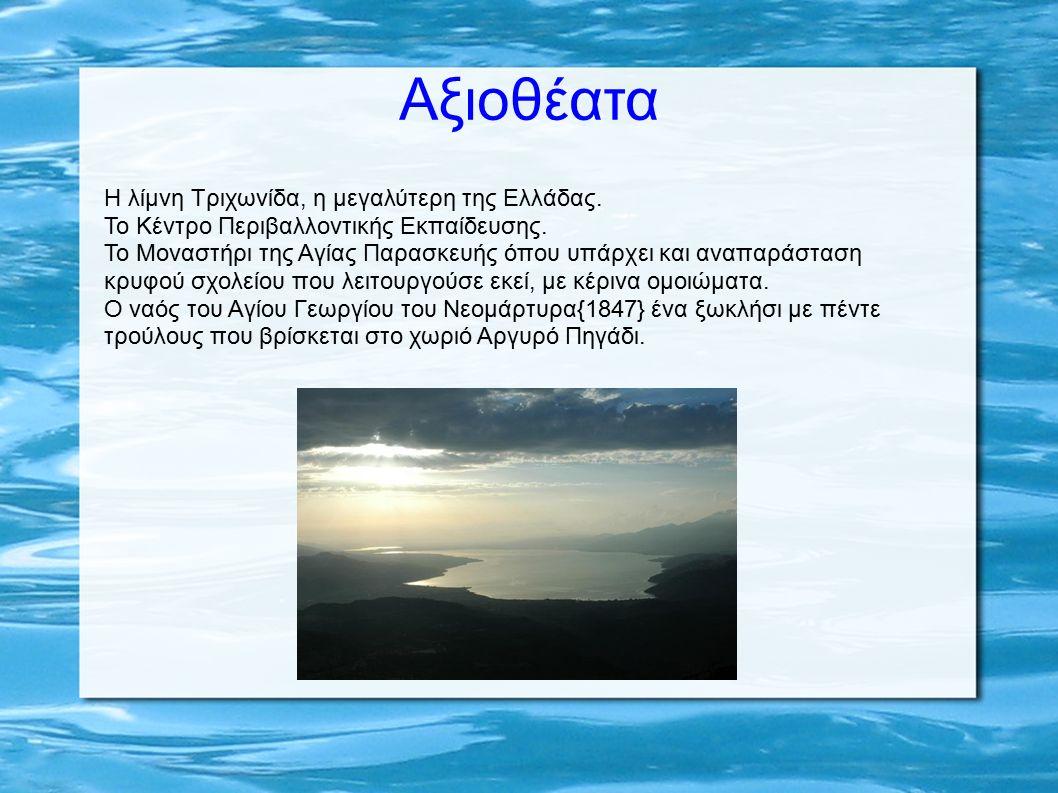 Η λίμνη Τριχωνίδα, η μεγαλύτερη της Ελλάδας. Το Κέντρο Περιβαλλοντικής Εκπαίδευσης. Το Μοναστήρι της Αγίας Παρασκευής όπου υπάρχει και αναπαράσταση κρ