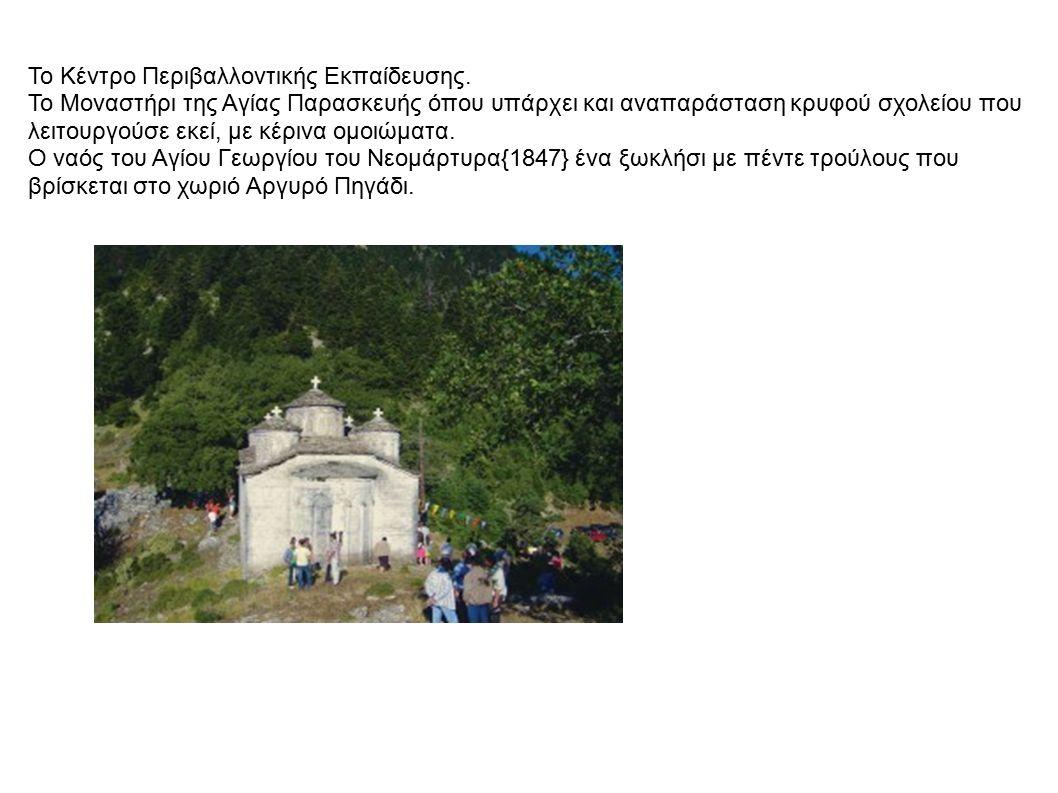 Το Κέντρο Περιβαλλοντικής Εκπαίδευσης. Το Μοναστήρι της Αγίας Παρασκευής όπου υπάρχει και αναπαράσταση κρυφού σχολείου που λειτουργούσε εκεί, με κέριν