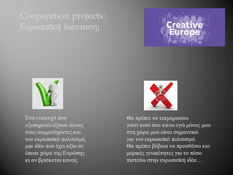 Ένα concept που εξυπηρετεί εξίσου όλους τους συμμετέχοντες και τον ευρωπαϊκό πολιτισμό, μια ιδέα που έχει αξία σε όποια χώρα της Ευρώπης κι αν βρίσκετ
