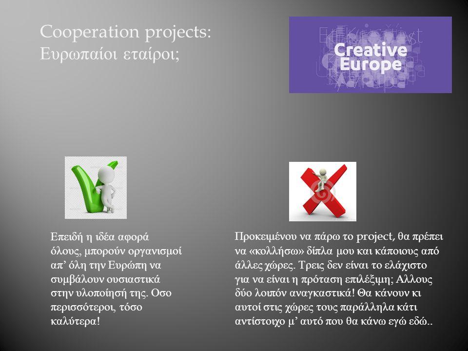 Επειδή η ιδέα αφορά όλους, μπορούν οργανισμοί απ' όλη την Ευρώπη να συμβάλουν ουσιαστικά στην υλοποίησή της. Οσο περισσότεροι, τόσο καλύτερα! Cooperat