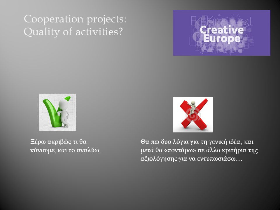 Ξέρω ακριβώς τι θα κάνουμε, και το αναλύω. Cooperation projects: Quality of activities? Θα πω δυο λόγια για τη γενική ιδέα, και μετά θα «ποντάρω» σε ά