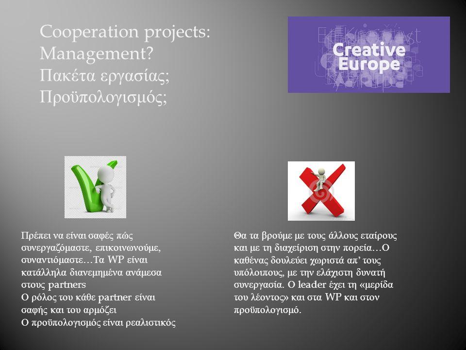 Πρέπει να είναι σαφές πώς συνεργαζόμαστε, επικοινωνούμε, συναντιόμαστε…Τα WP είναι κατάλληλα διανεμημένα ανάμεσα στους partners Ο ρόλος του κάθε partner είναι σαφής και του αρμόζει Ο προϋπολογισμός είναι ρεαλιστικός Cooperation projects: Management.
