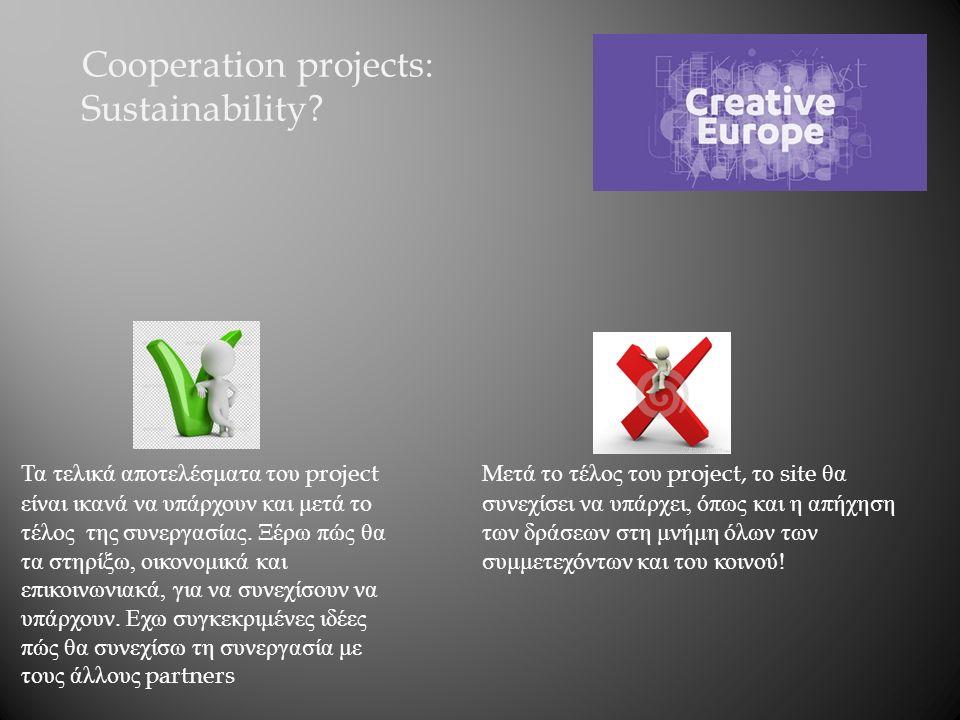 Τα τελικά αποτελέσματα του project είναι ικανά να υπάρχουν και μετά το τέλος της συνεργασίας. Ξέρω πώς θα τα στηρίξω, οικονομικά και επικοινωνιακά, γι