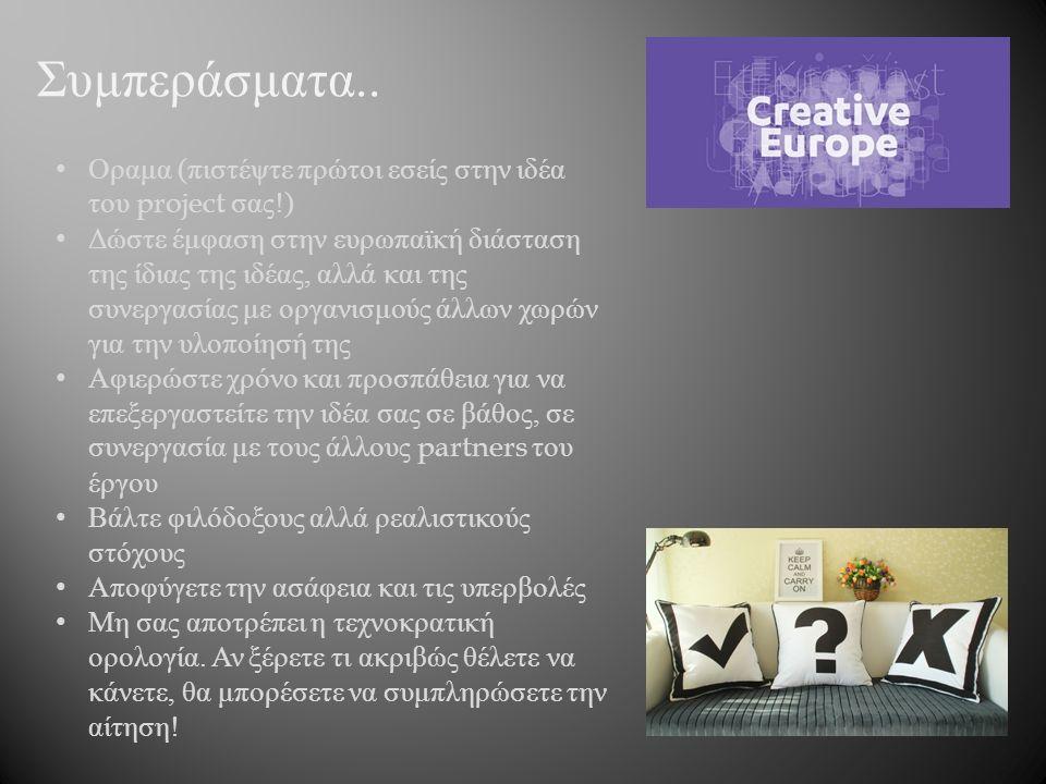 Οραμα ( πιστέψτε πρώτοι εσείς στην ιδέα του project σας !) Δώστε έμφαση στην ευρωπαϊκή διάσταση της ίδιας της ιδέας, αλλά και της συνεργασίας με οργαν