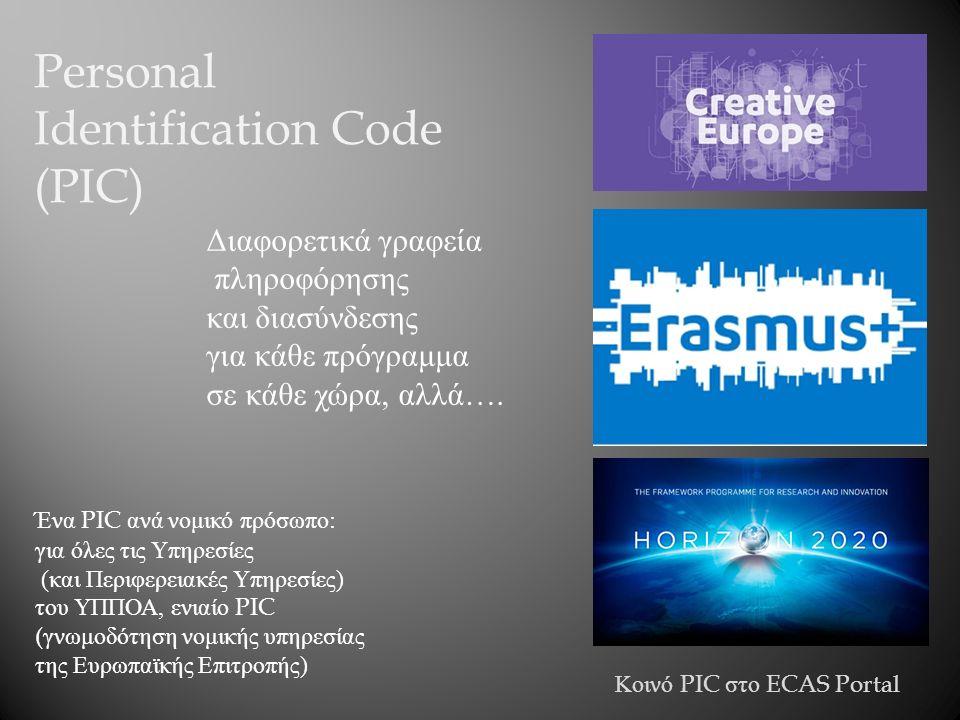 Κοινό PIC στο ECAS Portal Personal Identification Code (PIC) Διαφορετικά γραφεία πληροφόρησης και διασύνδεσης για κάθε πρόγραμμα σε κάθε χώρα, αλλά….
