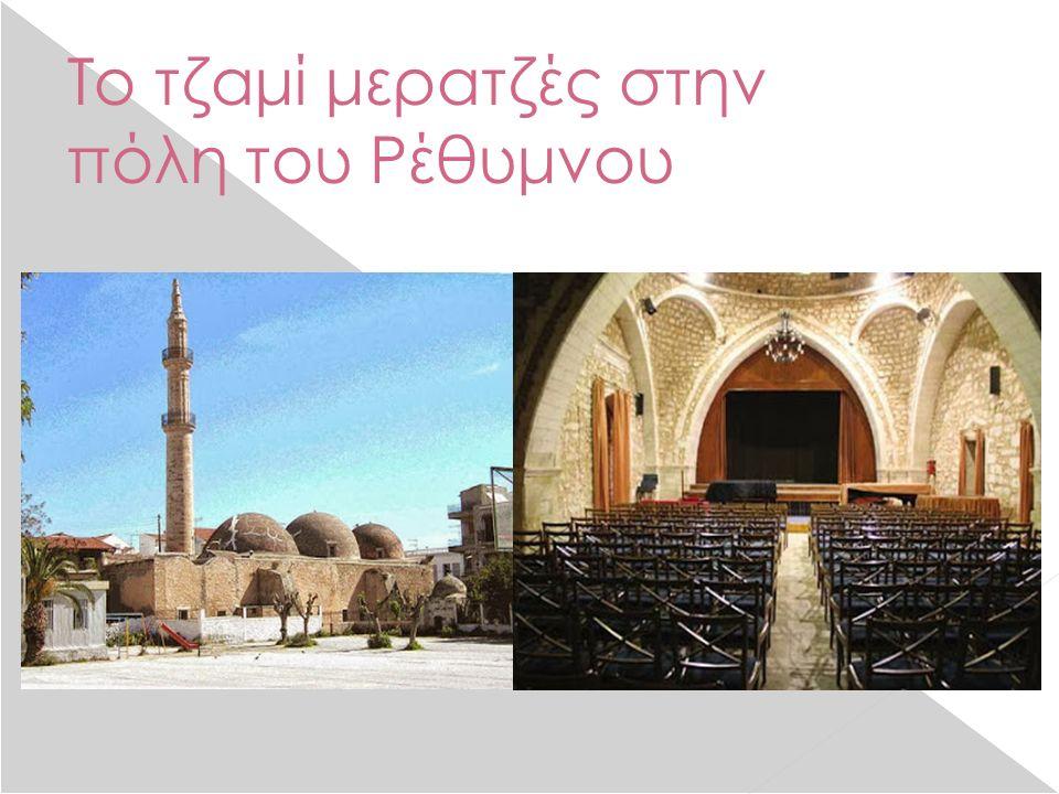 Το τζαμί μερατζές στην πόλη του Ρέθυμνου