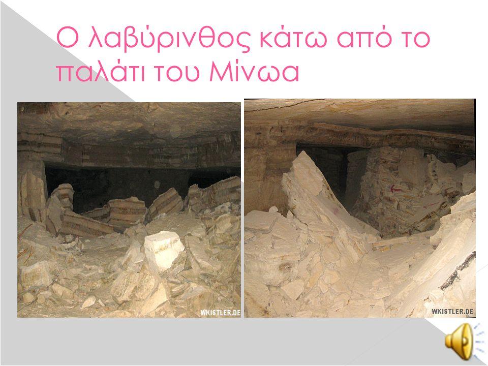 Ο λαβύρινθος κάτω από το παλάτι του Μίνωα