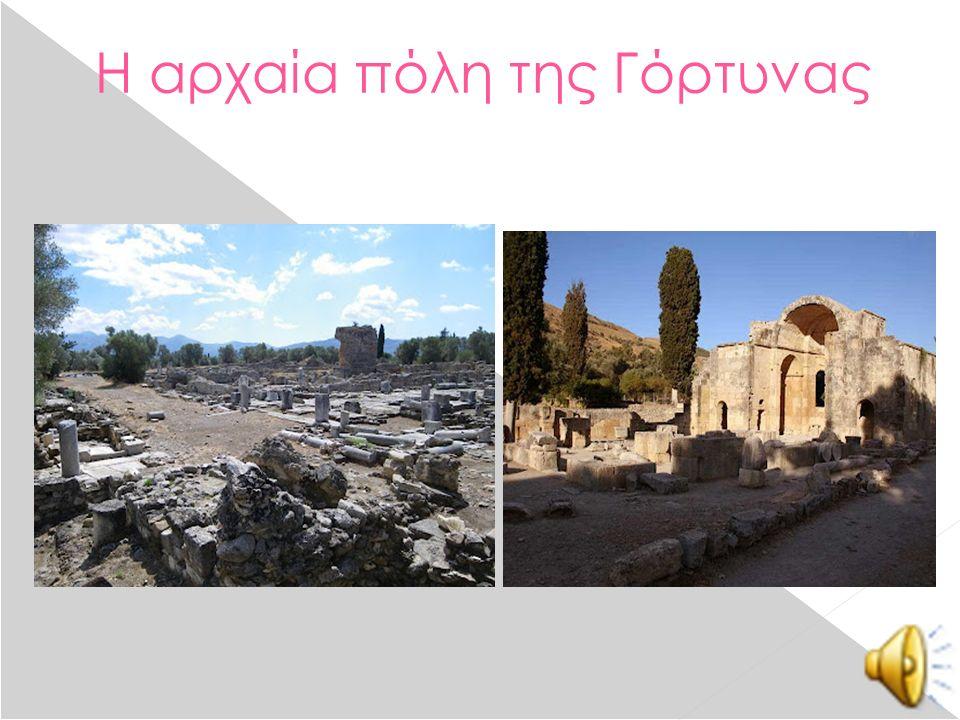 Η αρχαία πόλη της Γόρτυνας