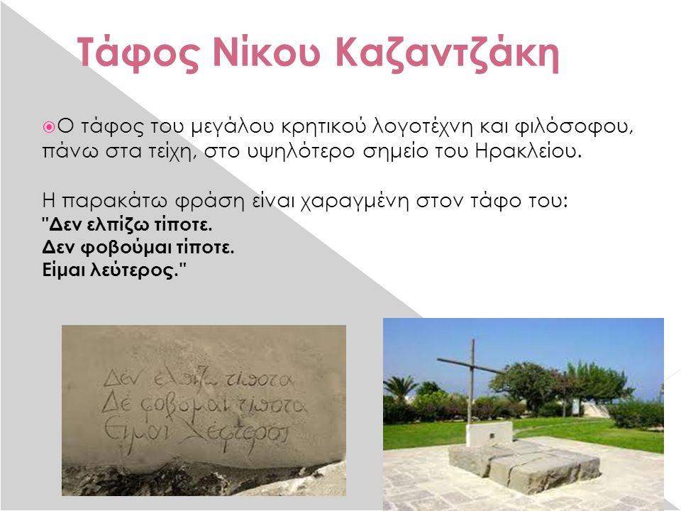 Τάφος Νίκου Καζαντζάκη  Ο τάφος του μεγάλου κρητικού λογοτέχνη και φιλόσοφου, πάνω στα τείχη, στο υψηλότερο σημείο του Ηρακλείου. Η παρακάτω φράση εί