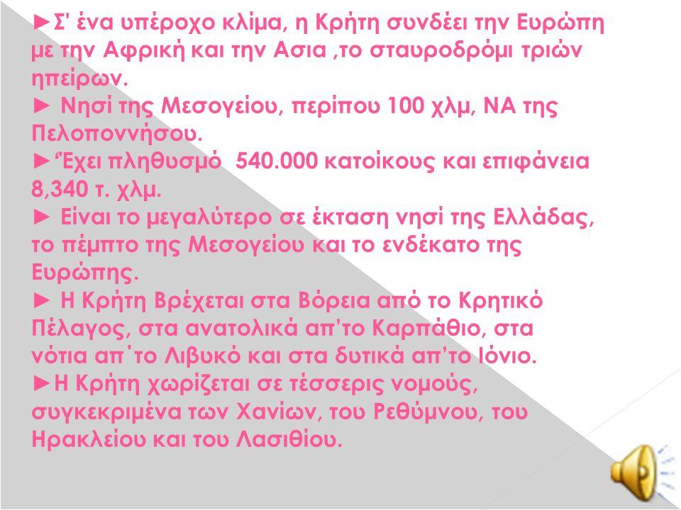 Καλιτσούνια ''της στιγμής'' Τι ζητάνε φίλοι και συγγενείς να τους κρατάμε από την Κρήτη όταν ανεβαίνουμε στην πάνω Ελλάδα; Από μια πρόχειρη στατιστική, 9 στις 10 φορές ανάμεσα στα άλλα που ζητάνε είναι τα καλιτσούνια.