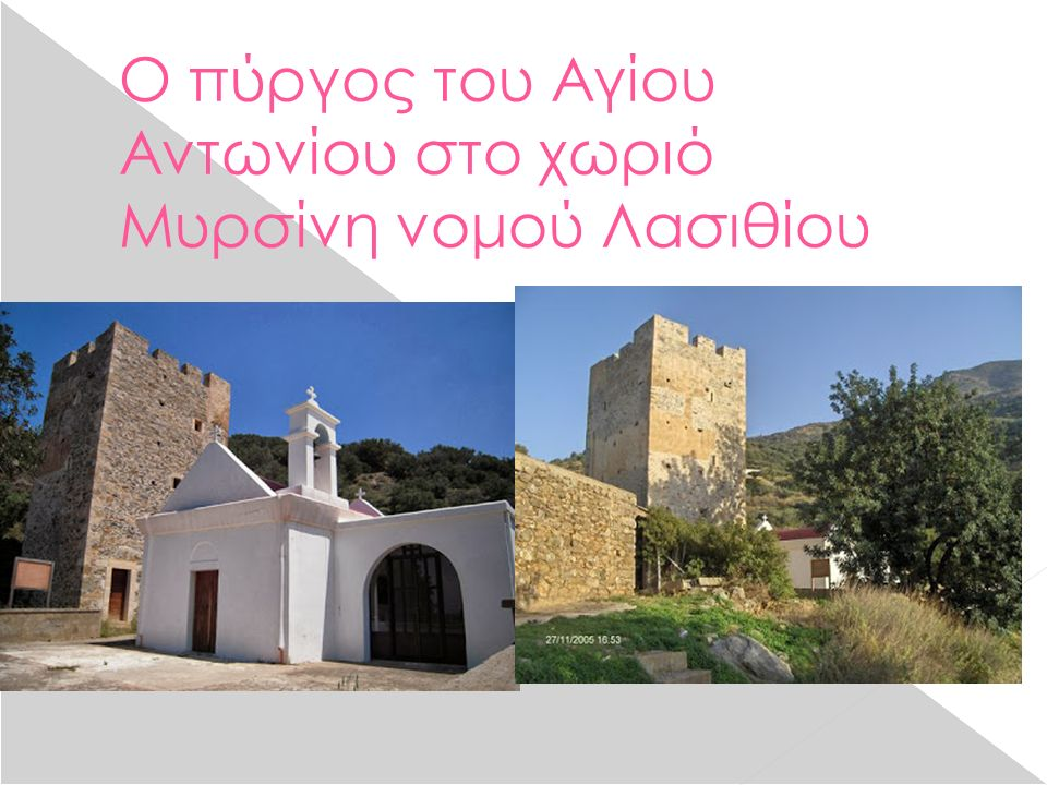 Ο πύργος του Αγίου Αντωνίου στο χωριό Μυρσίνη νομού Λασιθίου