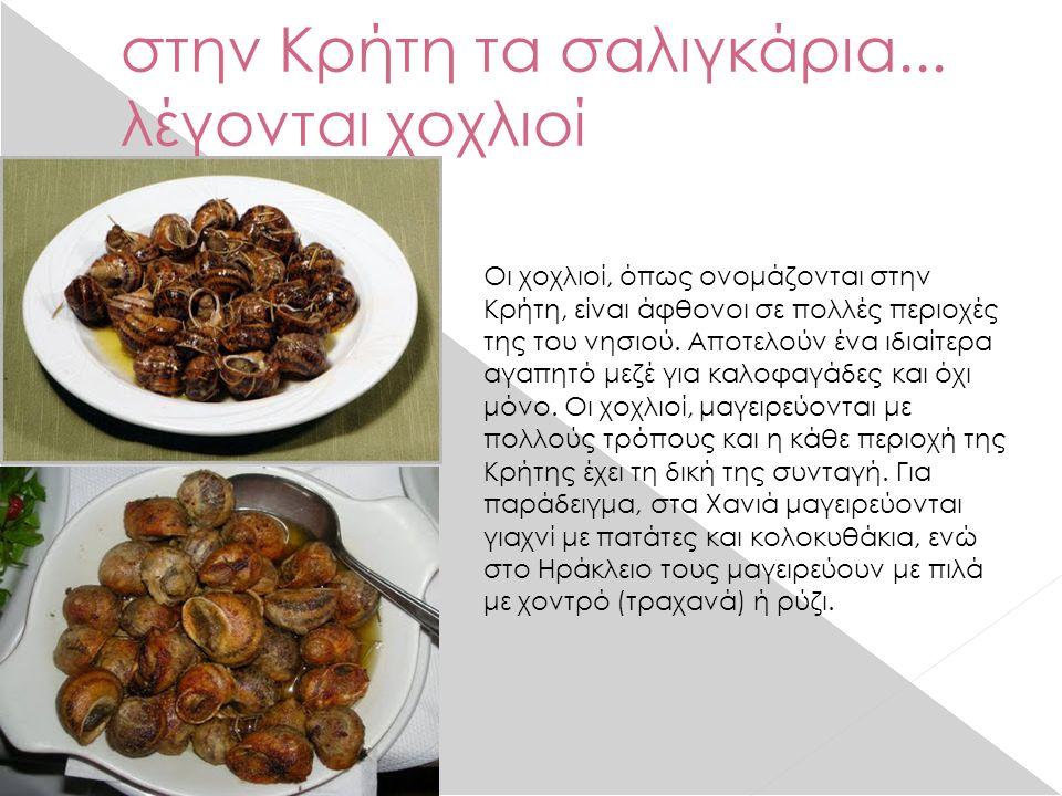 στην Κρήτη τα σαλιγκάρια... λέγονται χοχλιοί Οι χοχλιοί, όπως ονομάζονται στην Κρήτη, είναι άφθονοι σε πολλές περιοχές της του νησιού. Αποτελούν ένα ι