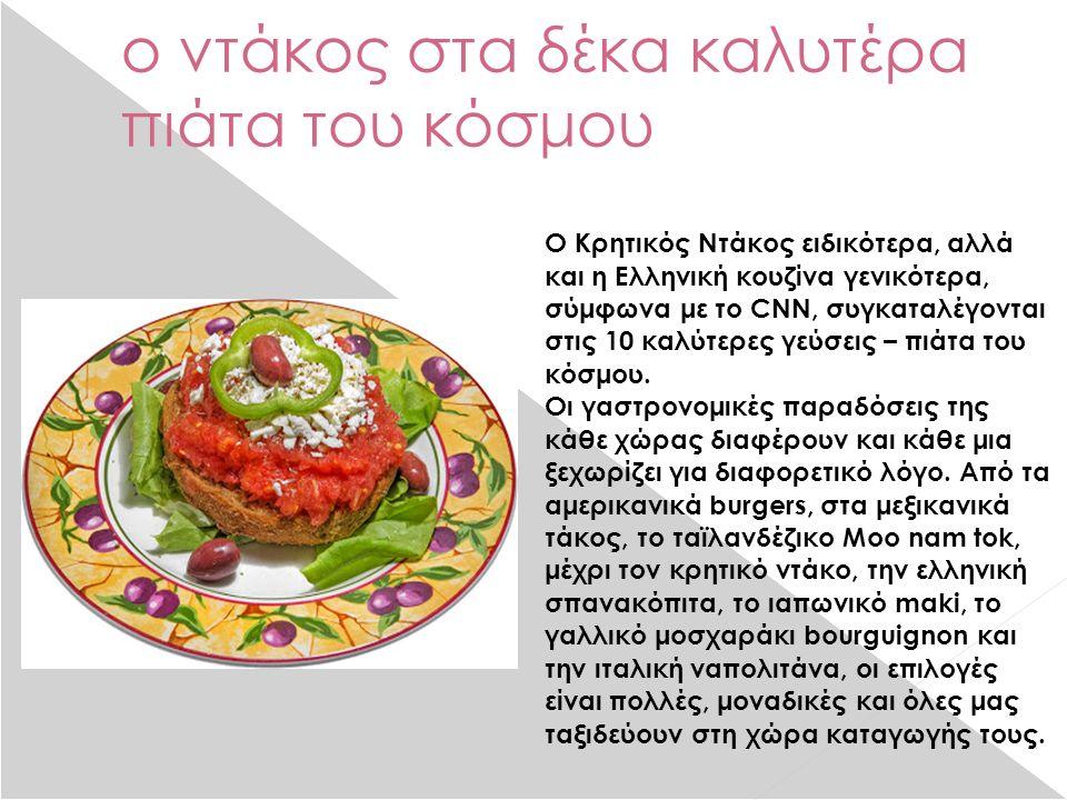 ο ντάκος στα δέκα καλυτέρα πιάτα του κόσμου Ο Κρητικός Ντάκος ειδικότερα, αλλά και η Ελληνική κουζίνα γενικότερα, σύμφωνα με το CNN, συγκαταλέγονται στις 10 καλύτερες γεύσεις – πιάτα του κόσμου.