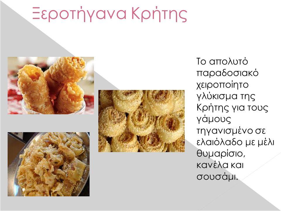 Ξεροτήγανα Κρήτης Το απολυτό παραδοσιακό χειροποίητο γλύκισμα της Κρήτης για τους γάμους τηγανισμένο σε ελαιόλαδο με μέλι θυμαρίσιο, κανέλα και σουσάμι.