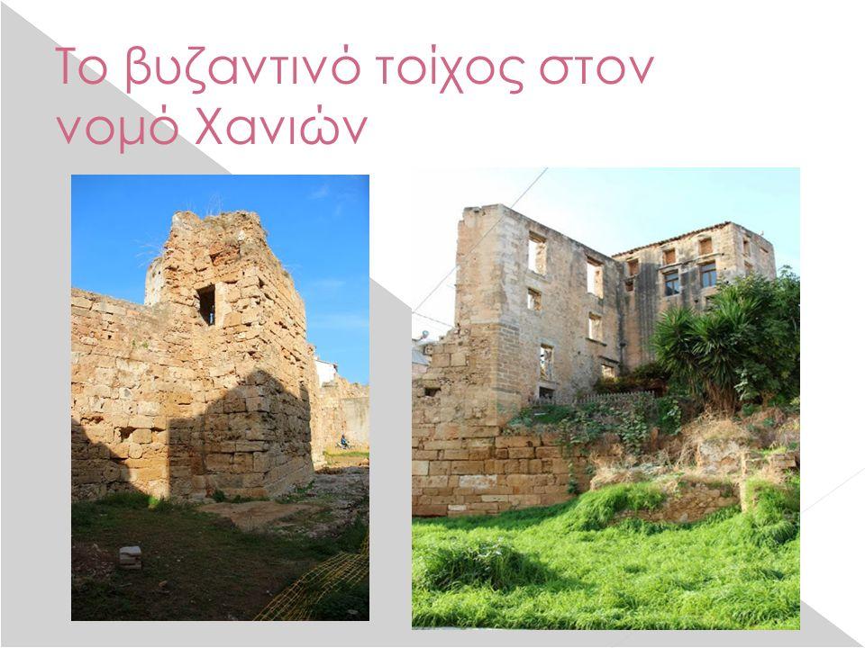 Το βυζαντινό τοίχος στον νομό Χανιών