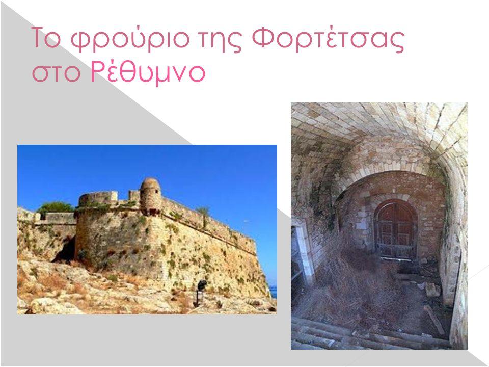 Το φρούριο της Φορτέτσας στο Ρέθυμνο