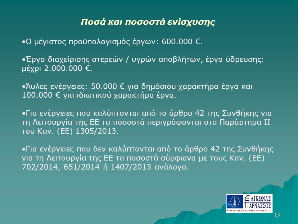 13 Ποσά και ποσοστά ενίσχυσης Ο μέγιστος προϋπολογισμός έργων: 600.000 €.