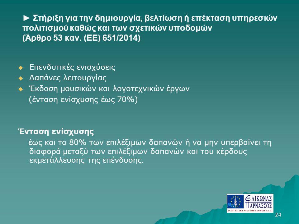 ► Στήριξη για την δημιουργία, βελτίωση ή επέκταση υπηρεσιών πολιτισμού καθώς και των σχετικών υποδομών (Άρθρο 53 καν.