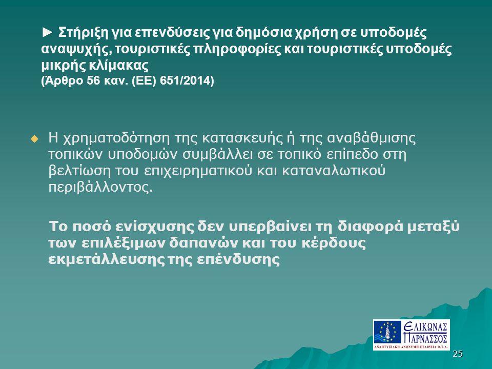► Στήριξη για επενδύσεις για δημόσια χρήση σε υποδομές αναψυχής, τουριστικές πληροφορίες και τουριστικές υποδομές μικρής κλίμακας (Άρθρο 56 καν.