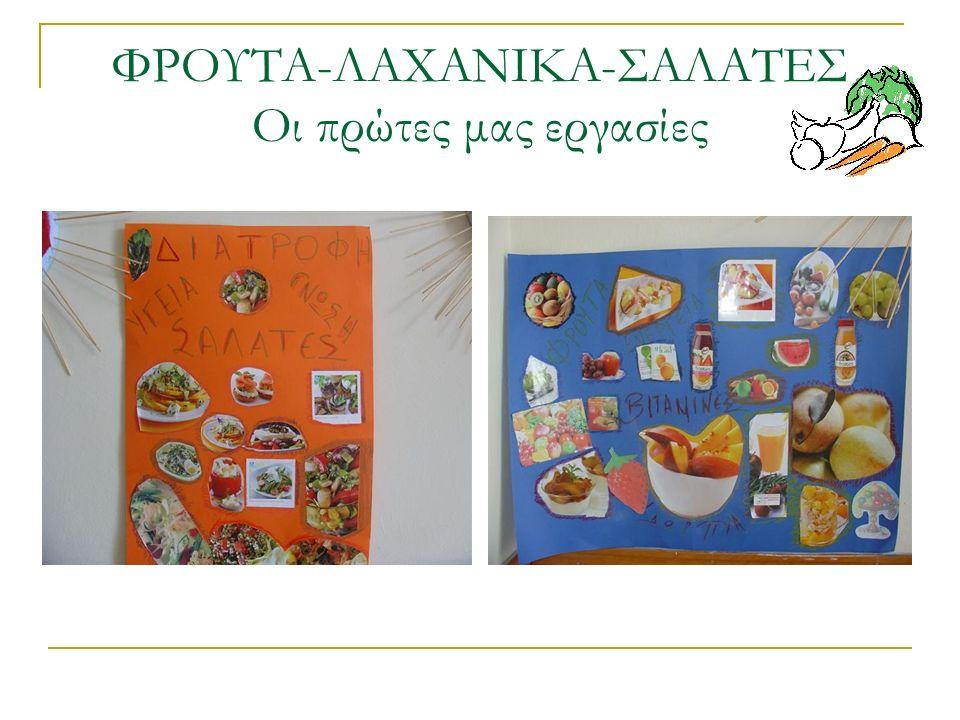 ΦΡΟΥΤΑ-ΛΑΧΑΝΙΚΑ-ΣΑΛΑΤΕΣ Οι πρώτες μας εργασίες