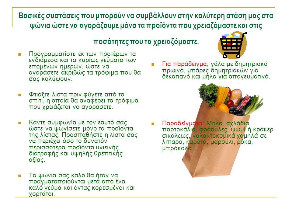 Βασικές συστάσεις που μπορούν να συμβάλλουν στην καλύτερη στάση μας στα ψώνια ώστε να αγοράζουμε μόνο τα προϊόντα που χρειαζόμαστε και στις ποσότητες που τα χρειαζόμαστε.