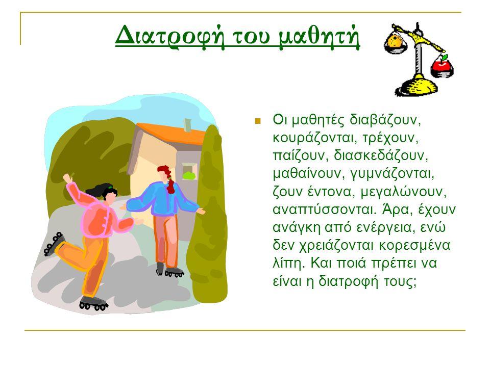 Διατροφή του μαθητή Οι μαθητές διαβάζουν, κουράζονται, τρέχουν, παίζουν, διασκεδάζουν, μαθαίνουν, γυμνάζονται, ζουν έντονα, μεγαλώνουν, αναπτύσσονται.