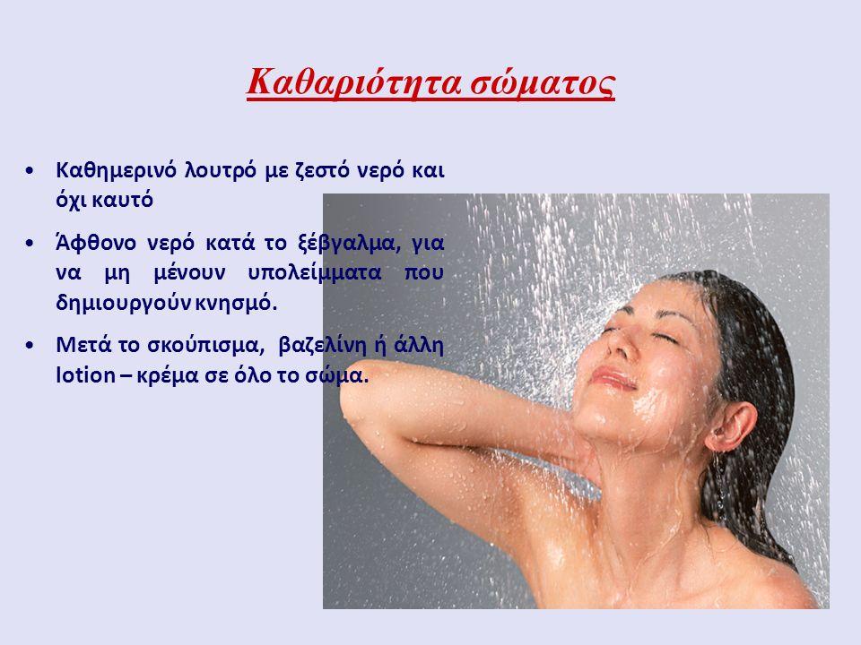 Καθαριότητα σώματος Καθημερινό λουτρό με ζεστό νερό και όχι καυτό Άφθονο νερό κατά το ξέβγαλμα, για να μη μένουν υπολείμματα που δημιουργούν κνησμό.