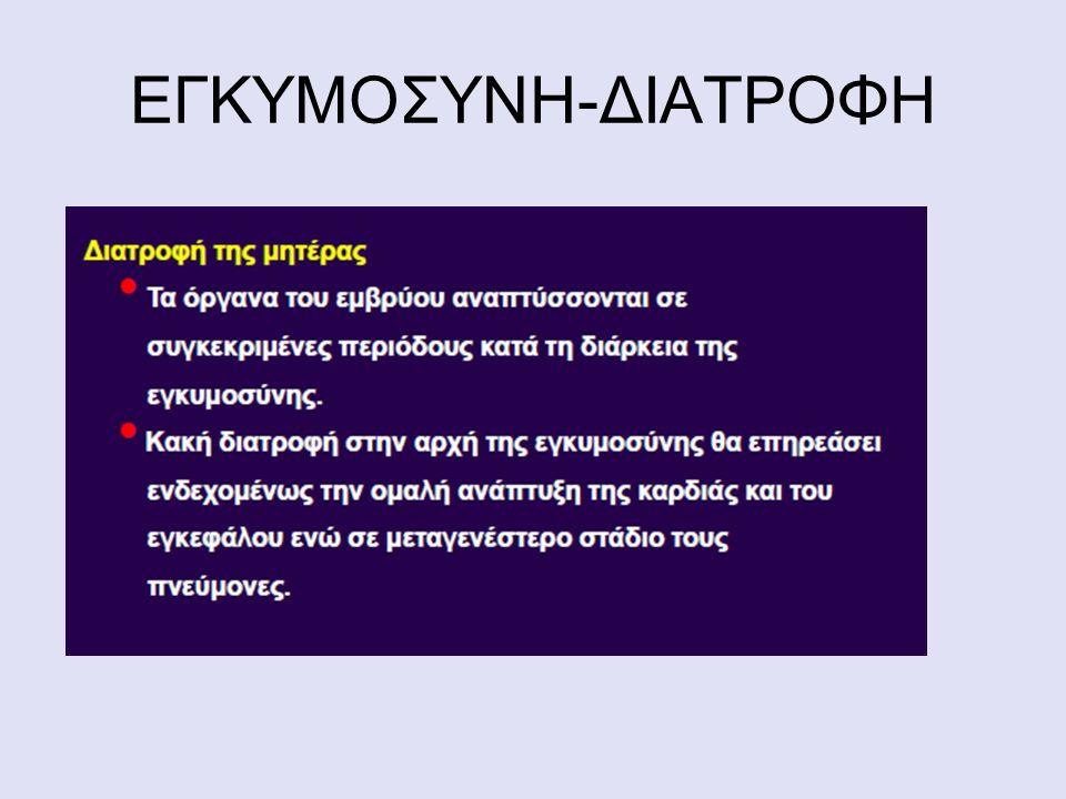 ΕΓΚΥΜΟΣΥΝΗ-ΔΙΑΤΡΟΦΗ