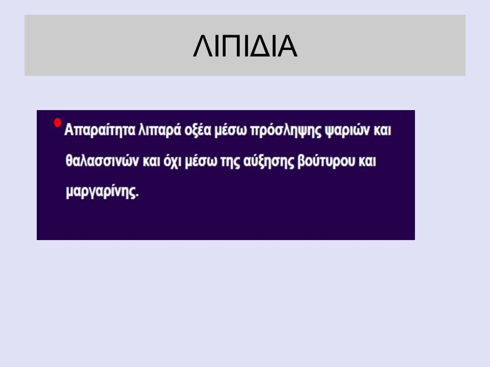 ΛΙΠΙΔΙΑ