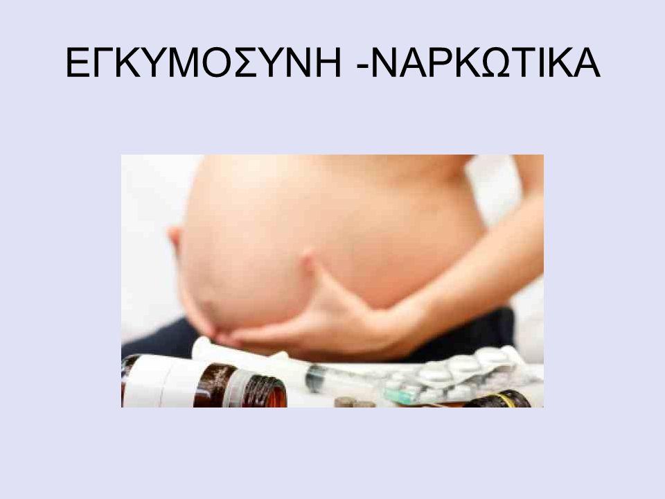 ΕΓΚΥΜΟΣΥΝΗ -ΝΑΡΚΩΤΙΚΑ