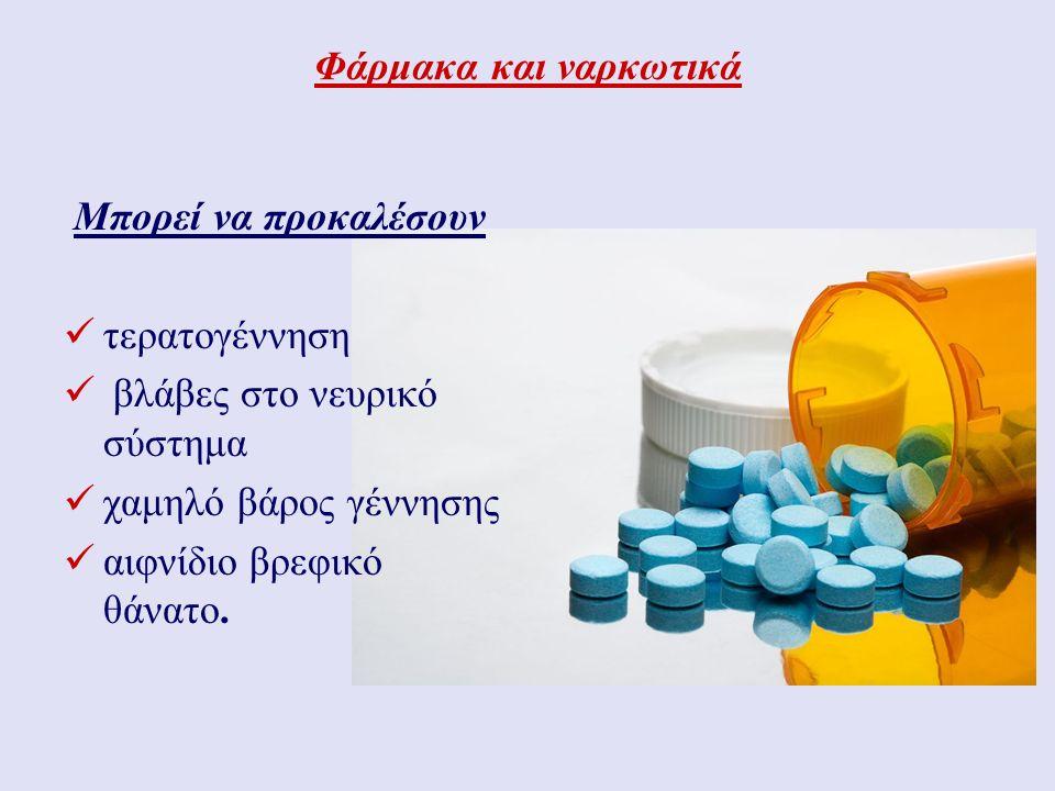 Φάρμακα και ναρκωτικά Μπορεί να προκαλέσουν τερατογέννηση βλάβες στο νευρικό σύστημα χαμηλό βάρος γέννησης αιφνίδιο βρεφικό θάνατο.