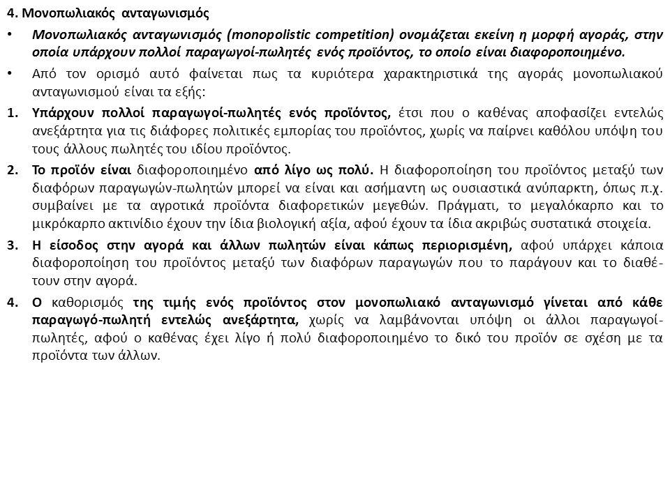 4. Μονοπωλιακός ανταγωνισμός Μονοπωλιακός ανταγωνισμός (monopolistic competition) ονομάζεται εκείνη η μορφή αγοράς, στην οποία υπάρχουν πολλοί παραγωγ