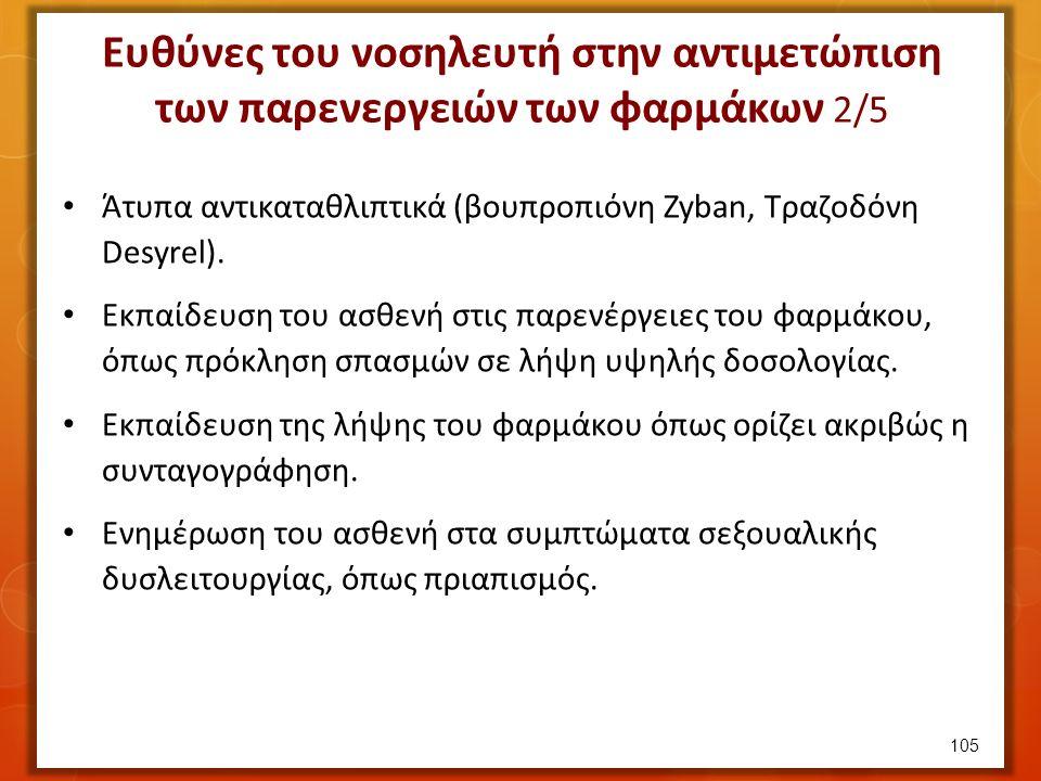 Άτυπα αντικαταθλιπτικά (βουπροπιόνη Zyban, Τραζοδόνη Desyrel).
