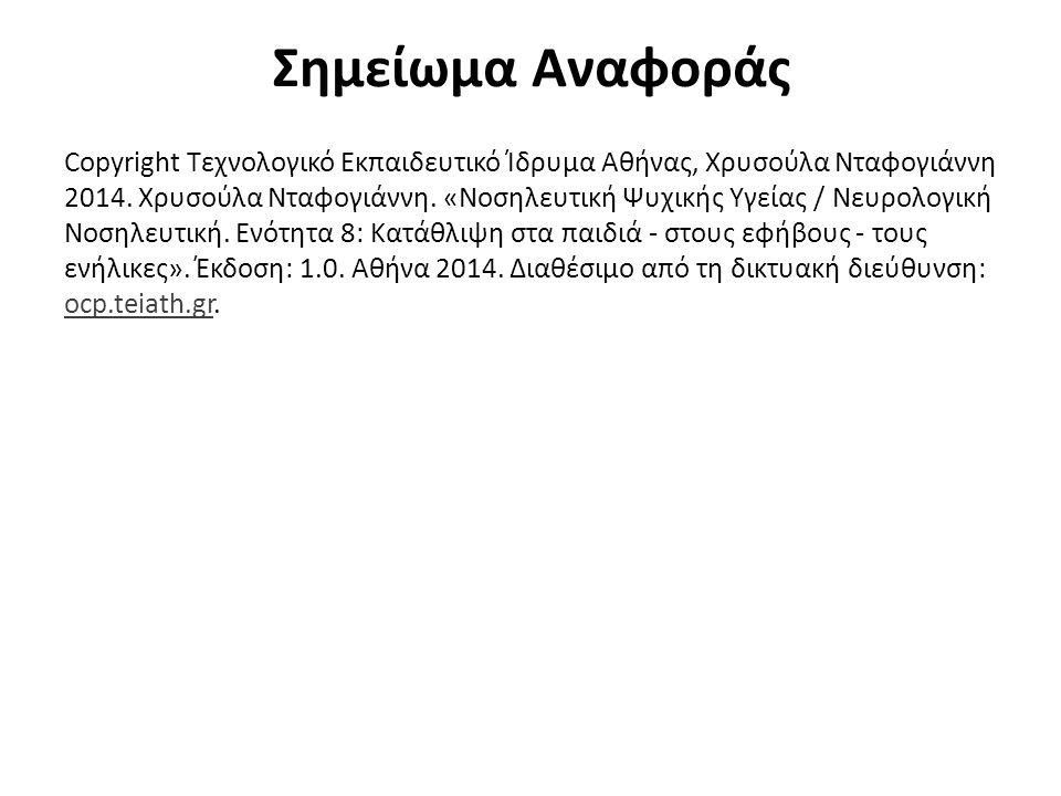 Σημείωμα Αναφοράς Copyright Τεχνολογικό Εκπαιδευτικό Ίδρυμα Αθήνας, Χρυσούλα Νταφογιάννη 2014. Χρυσούλα Νταφογιάννη. «Νοσηλευτική Ψυχικής Υγείας / Νευ