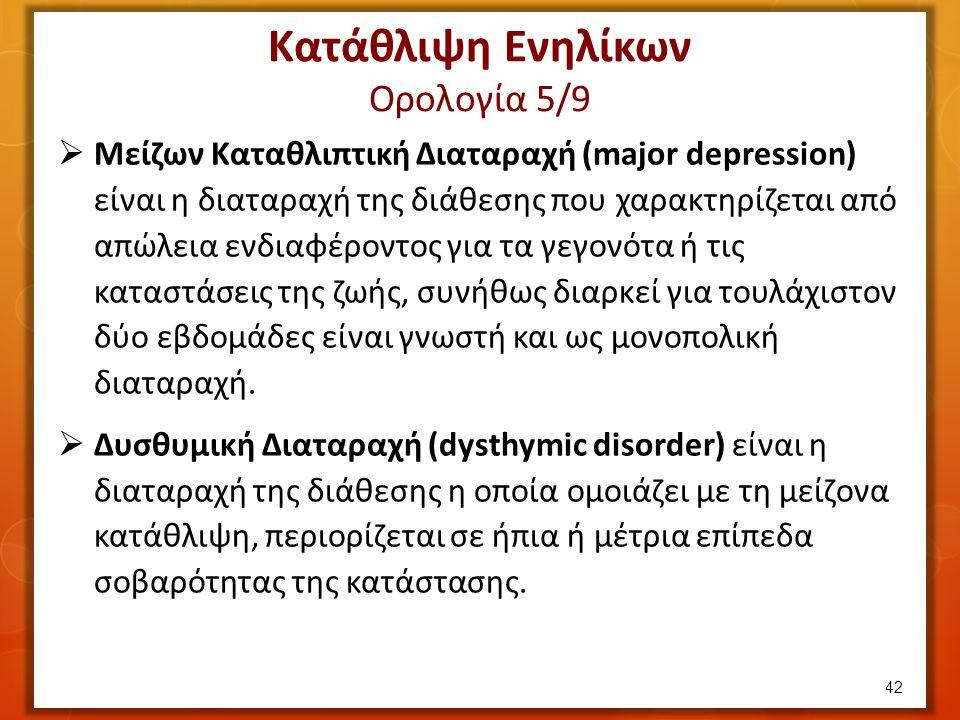 Μείζων Καταθλιπτική Διαταραχή (major depression) είναι η διαταραχή της διάθεσης που χαρακτηρίζεται από απώλεια ενδιαφέροντος για τα γεγονότα ή τις κ
