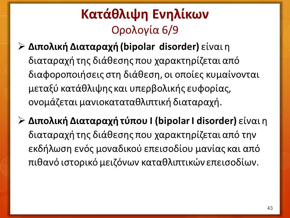  Διπολική Διαταραχή (bipolar disorder) είναι η διαταραχή της διάθεσης που χαρακτηρίζεται από διαφοροποιήσεις στη διάθεση, οι οποίες κυμαίνονται μεταξύ κατάθλιψης και υπερβολικής ευφορίας, ονομάζεται μανιοκαταταθλιπτική διαταραχή.
