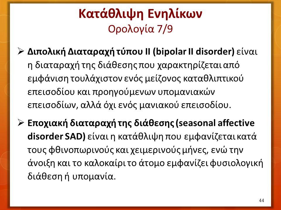 Διπολική Διαταραχή τύπου ΙΙ (bipolar ΙI disorder) είναι η διαταραχή της διάθεσης που χαρακτηρίζεται από εμφάνιση τουλάχιστον ενός μείζονος καταθλιπτικού επεισοδίου και προηγούμενων υπομανιακών επεισοδίων, αλλά όχι ενός μανιακού επεισοδίου.