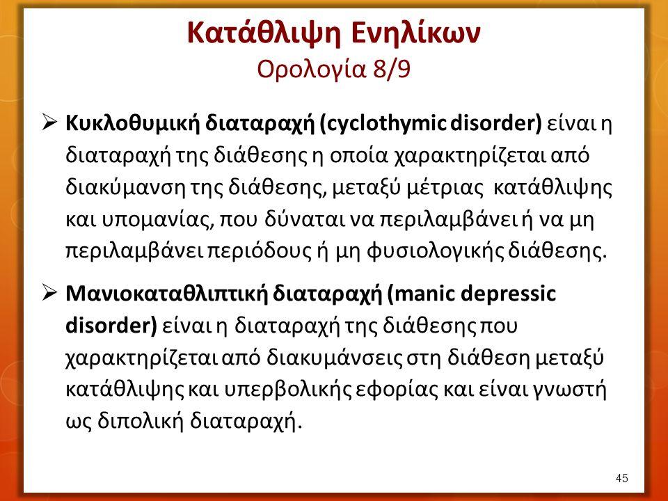  Κυκλοθυμική διαταραχή (cyclothymic disorder) είναι η διαταραχή της διάθεσης η οποία χαρακτηρίζεται από διακύμανση της διάθεσης, μεταξύ μέτριας κατάθλιψης και υπομανίας, που δύναται να περιλαμβάνει ή να μη περιλαμβάνει περιόδους ή μη φυσιολογικής διάθεσης.