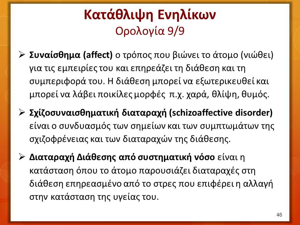  Συναίσθημα (affect) ο τρόπος που βιώνει το άτομο (νιώθει) για τις εμπειρίες του και επηρεάζει τη διάθεση και τη συμπεριφορά του. Η διάθεση μπορεί να