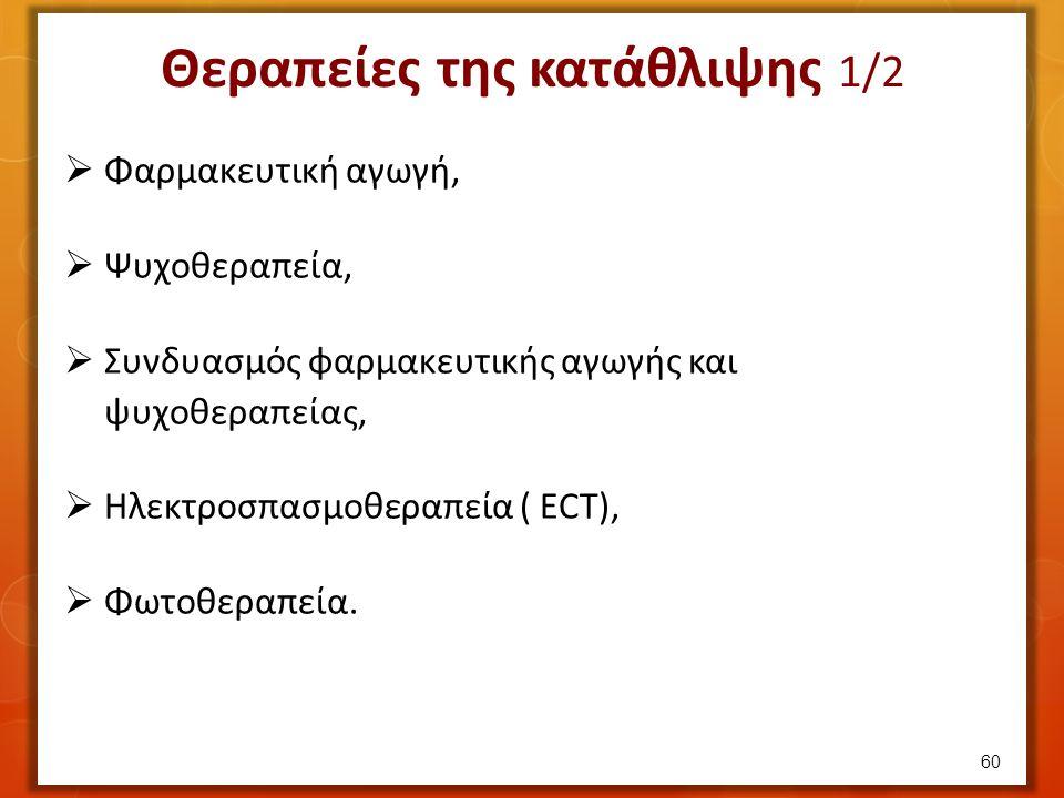 Θεραπείες της κατάθλιψης 1/2  Φαρμακευτική αγωγή,  Ψυχοθεραπεία,  Συνδυασμός φαρμακευτικής αγωγής και ψυχοθεραπείας,  Ηλεκτροσπασμοθεραπεία ( ECT),  Φωτοθεραπεία.