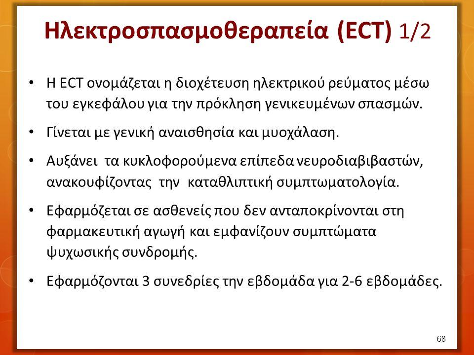 Ηλεκτροσπασμοθεραπεία (ECT) 1/2 Η ECT ονομάζεται η διοχέτευση ηλεκτρικού ρεύματος μέσω του εγκεφάλου για την πρόκληση γενικευμένων σπασμών. Γίνεται με