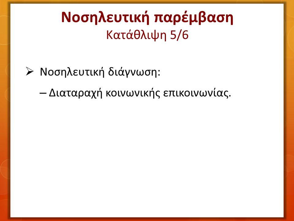  Νοσηλευτική διάγνωση: – Διαταραχή κοινωνικής επικοινωνίας. Νοσηλευτική παρέμβαση Κατάθλιψη 5/6