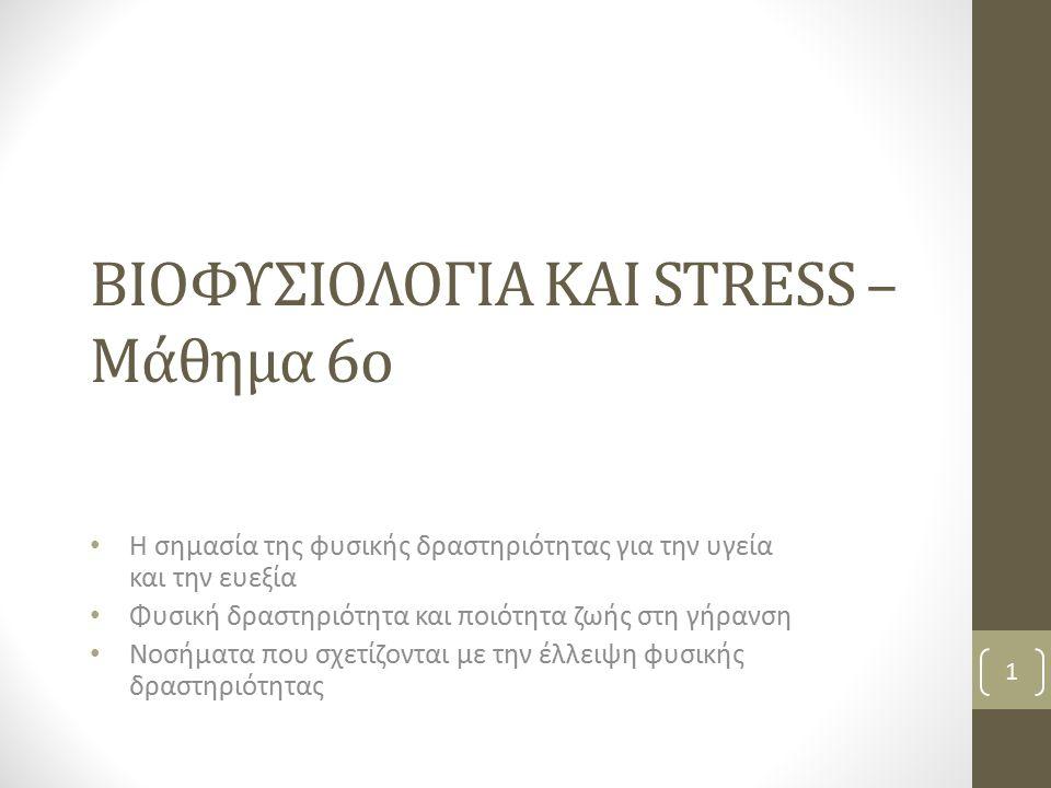 ΒΙΟΦΥΣΙΟΛΟΓΙΑ ΚΑΙ STRESS – Μάθημα 6ο Η σημασία της φυσικής δραστηριότητας για την υγεία και την ευεξία Φυσική δραστηριότητα και ποιότητα ζωής στη γήρα