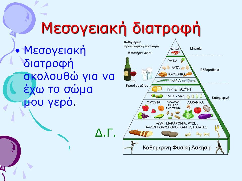 Μεσογειακή διατροφή Μεσογειακή διατροφή ακολουθώ για να έχω το σώμα μου γερό. Δ.Γ.