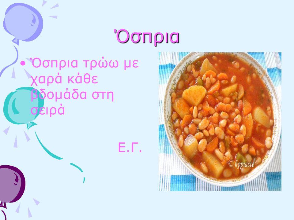 Όσπρια Όσπρια τρώω με χαρά κάθε βδομάδα στη σειρά Ε.Γ.
