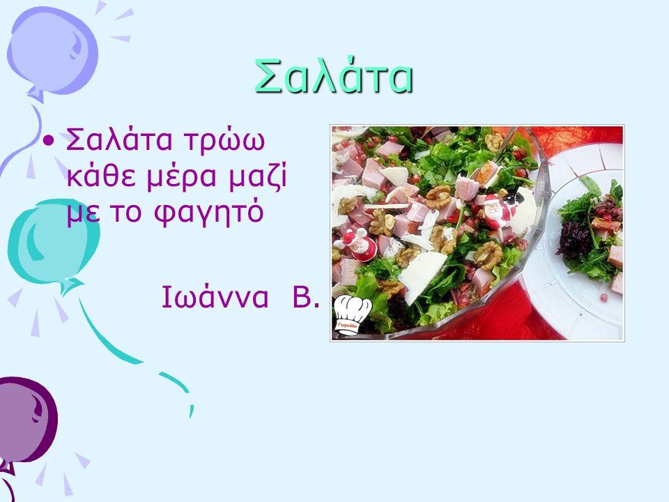 Σαλάτα Σαλάτα τρώω κάθε μέρα μαζί με το φαγητό Ιωάννα Β.