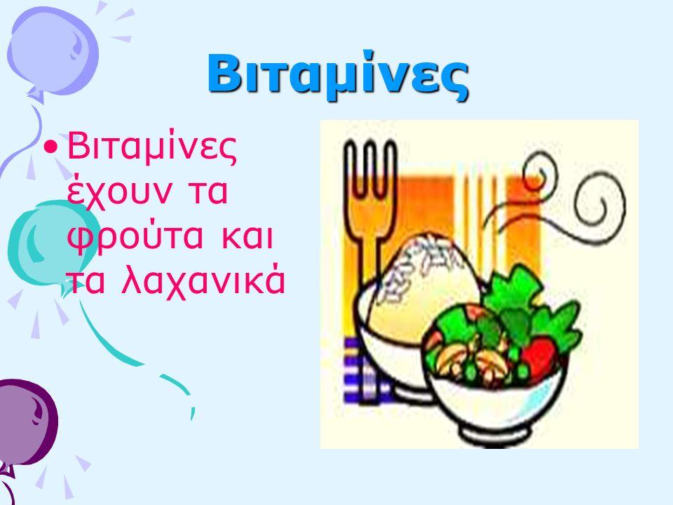 Βιταμίνες Βιταμίνες έχουν τα φρούτα και τα λαχανικά